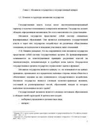 Механизм государства Механизм государства и государственный  Курсовая Механизм государства 5