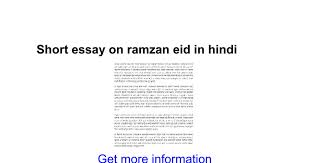 short essay on ramzan eid in hindi google docs