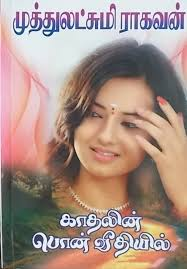 Buy Kaadhalin Ponveedhiyil 0 Muthulakshmi Raghavan. - original1.278070.1