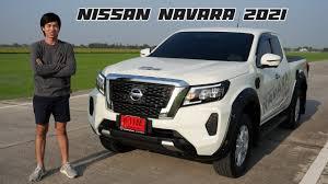 ได้เทสแล้ว Nissan Navara 2021พร้อมพาดู PRO-4X 4WD และ King Cab 2WD V 6 MT  Calibre : รถซิ่งไทยแลนด์ - YouTube