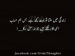 Quotes And Saying In Urdu Best Quotes For Your Life