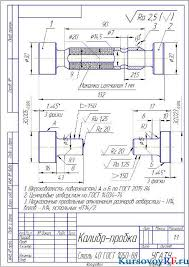 Методика расчета сборочного узла Чертеж калибр пробка деталь