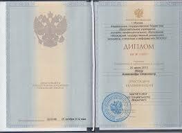 Диплом специалиста с по года Диплом специалиста 2012 года diplom2012