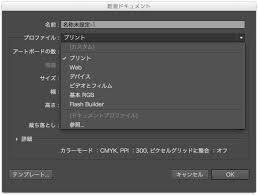 Illustratorのデフォルト設定を変更するにはドキュメントプロファイル