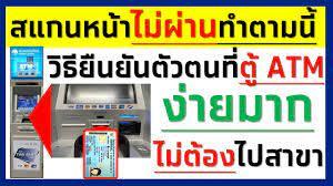 วิธียืนยันตัวตนที่ตู้ ATM ผู้ได้สิทธิ #เราชนะ แต่สแกนหน้าไม่ผ่าน ทำได้ใน 1  นาที ไม่ต้องไปสาขา - YouTube