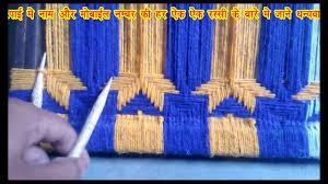 Char Pai Ke Design New Design Charpoye Bunai Part 1 Dezain Char Pai Bnana Sikhe