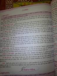 essay on dussehra mela in punjab in punjabi language in  jpg