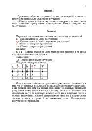 Контрольная работа по логике решены задания Рефераты Банк  Контрольная работа по логике решены 2 задания 18 11 12