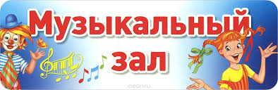 Картинки по запросу эмблема музыкальный зал