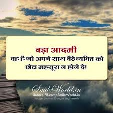 बड़ा आदमी वह है Rich People Bada Aadmi Quotes In Hindi Inspiration Quotes On Wah A True Friend Is