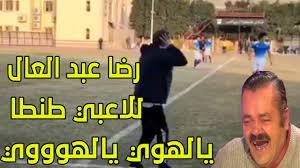رضا عبد العال بيصرخ فى الملعب ... يالهوي يالهوووي 🤣🤣 - YouTube