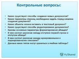 Презентация на тему Создание документов в текстовом редакторе  22 Контрольные