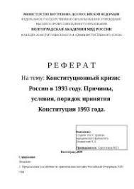 Конституционный кризис России в году Принятие Конституции  Конституционный кризис России в 1993 году Принятие Конституции 1993 года реферат по новому или неперечисленному