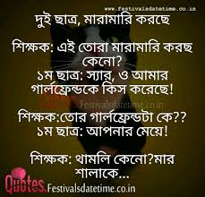 facebook whatsapp bengali teacher student funny joke