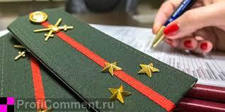 Пенсии военнослужащим в году выслуга порядок расчета  Пенсии военнослужащих в 2018 году
