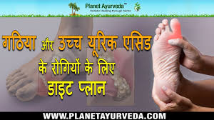 Vikram Diet Chart Diet Plan For Gout Hyperuricemia High Uric Acid In