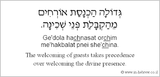 Hebrew Quotes Gorgeous Learn Hebrew Phrases With Audio 48 The Welcoming Of Guests Takes
