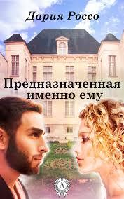 Предназначенная Именно Ему, Любовные Романы Россия