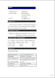 Arabic Teacher Resume And Teacher St Street Arabic Teacher Cv ...