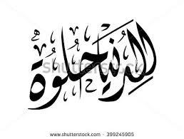 calligraphy arabic text eid al adha stock vector 470503943
