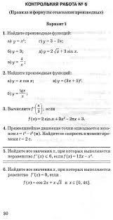 работа по алгебре производная класс Контрольная работа по алгебре производная 10 класс