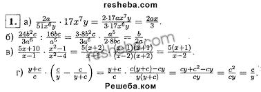 ГДЗ по алгебре для класса Жохов В И Контрольные работы  Представьте в виде дроби