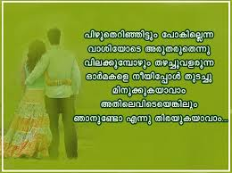 Malayalam Love Quotes For Facebook Whatsapp Malaylam Love Dp For Awesome I Quit From Love Quotes In Malayalam