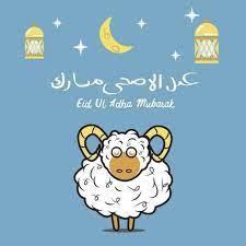 ❤️❤️ كل عام وانتم بخير ❤️❤️ عيد اضحى مبارك عليكم ❤️❤️ عمنالكو عروض عيد  الاضحى بخصومات جامده جدا 😉😉 العروض مستمرة لاخر يوم فى … | Eid photos, Eid  cards, Eid crafts
