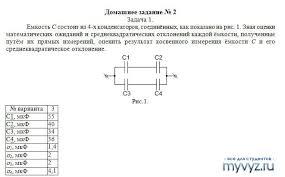Метрология Сайт для студентов МИСиС и других вузов  metrolog dz №2