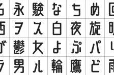 かわいいの日本語フリーフォント一覧 無料で使える日本語フォント投稿