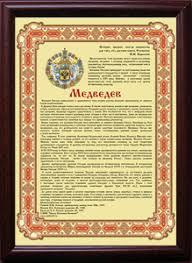 Фамильный диплом в Самаре Происхождение значение тайна история  30х40 см