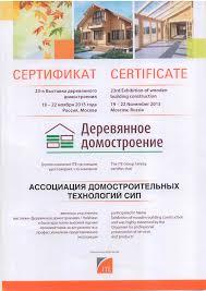 Ассоциация домостроительных технологий СИП sip Дипломы и  1