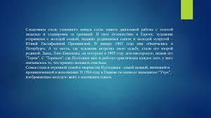 Кустодиев Борис Михайлович презентация онлайн  начала стала защита дипломной работы с золотой медалью и стажировка за границей В свое путешествие в Европу художник отправился с молодой семьей