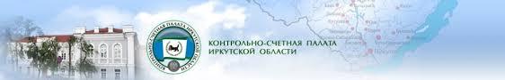 Контрольно счетная палата Иркутской области КСП ИО Контрольно счетная палата Иркутской области