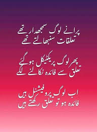 Sad Life Quotes Enchanting Quotes On Life In Urdu 48 Heart Touching True Only For Me Quotes