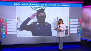 أول مجندة سعودية تعقد مؤتمرا صحفيا عن الحج