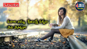 Best Love Failure Quotes Emotional Heart Touching Love Failure