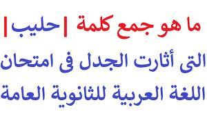 ما هو جمع كلمة حليب التى أثارات الجدل فى امتحان اللغة العربية اليوم  للثانوية العامة - YouTube