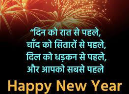 happy new year shayari in hindi share