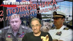 Два полковника и лейтенант-<b>пиджак</b>. О событиях в России и ...