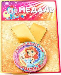 "<b>Медаль</b> сувенирная <b>Эврика</b> ""Самая веселая гостья"""