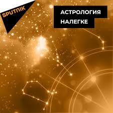 Астрология налегке