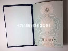 Купить диплом ПТУ в Москве недорого Купить диплом училища цена  Диплом училища ПТУ