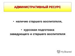 Презентация на тему УПРАВЛЕНИЕ ОБРАЗОВАНИЯ АДМИНИСТРАЦИИ  5 АДМИНИСТРАТИВНЫЙ