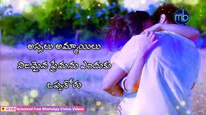 Telugu Love Failure Quotes Hd Wallpapers Wallpaperzenorg
