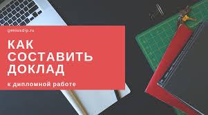 Авторские статьи с примерами от преподавателей ВУЗов в помощь  Как составить доклад к дипломной работе Блог diplom store