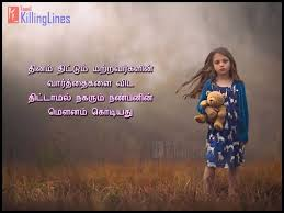 40 Tamil Friendship Quotes And Cute Natpu Kavithaigal Impressive Some Friendship Quotes In Tamil