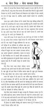 essay on my true friend in hindi a 89