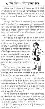 essay on my true friend in hindi a 89