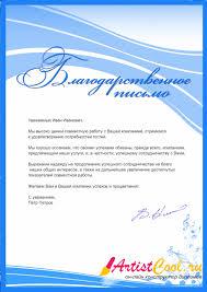 Шаблон благодарственного письма Конструктор дипломов грамот  Шаблон благодарственного письма